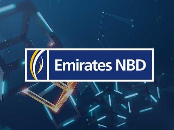 """كيف تؤثر زيادة رأسمال """"الإمارات دبي الوطني"""" على أداء الأسهم؟"""