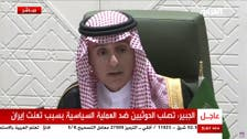 Jubeir: Houthis hardened against political process in Yemen because of Iran