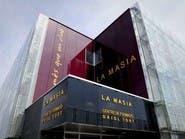 برشلونة يصدر سلسلة حلقات خيالية عن أكاديمية لا ماسيا