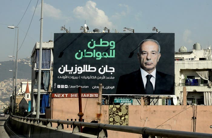 A picture taken on April 3, 2018 shows a campaign billboard, for the upcoming Lebanese parliamentary elections. (AFP)