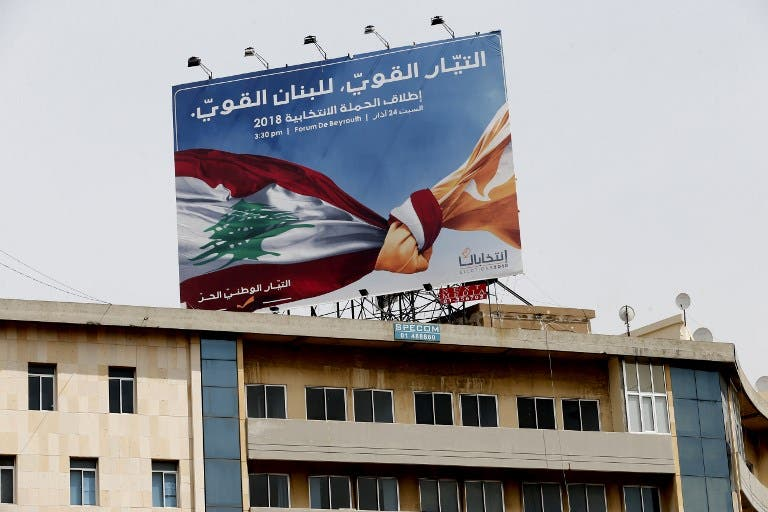 A picture taken on April 3, 2018 shows campaign posters, for the upcoming Lebanese parliamentary election, hanging in the industrial zone of Dora on the northern outskirts of Beirut. (AFP)