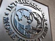 صندوق النقد يناشد المانحين الدوليين لدعم الأردن
