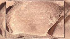 عسیر میں قرآنی آیتوں والی چٹانیں