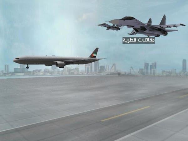 مقاتلات قطرية اقتربت بشكل خطير من طائرة مدنية إماراتية