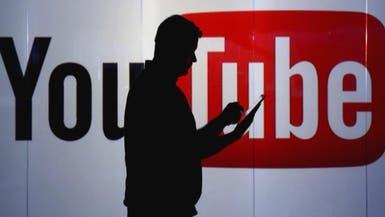 """مصر.. حكم من الإدارية العليا بحجب """"يوتيوب"""" لمدة شهر"""