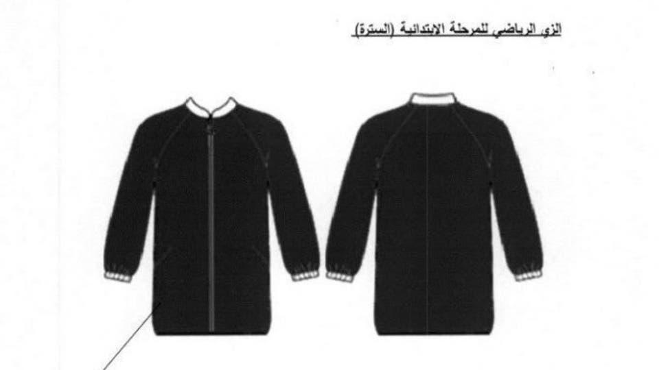 8a64b823c بالصور.. هذا الزي الرياضي المعتمد للطالبات السعوديات