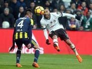 الاتحاد التركي يستأنف مباراة فنار وبيشكتاش دون جمهور