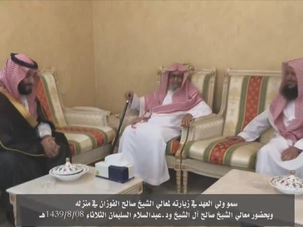 شاهد.. الأمير محمد بن سلمان يزور الشيخ الفوزان بمنزله