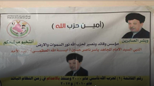 Candidate in upcoming Iraq elections claims 'to be a prophet'