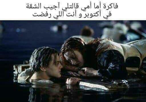 نكات الأمطار في مصر