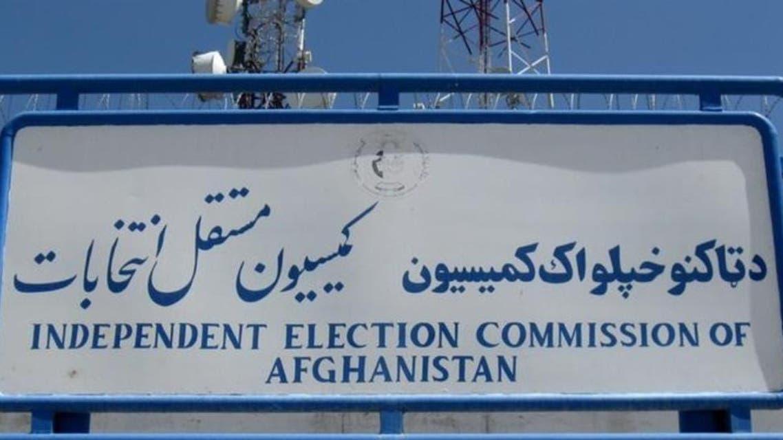 کمیسیون انتخابات