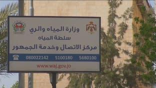 #العربية_معرفة.. عوامل إنسانية عمقت أزمة المياه بالأردن