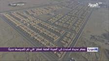 """""""هيئة العقار"""" السعودية تطلق خطة عمل على 5 محاور.. ما هي؟"""