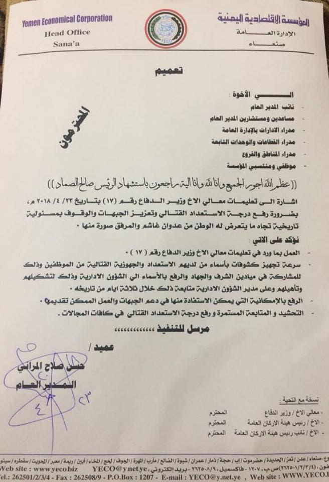 وثيقة تعميم حوثية لحشد موظفي الدولة للقتال في صفوفها