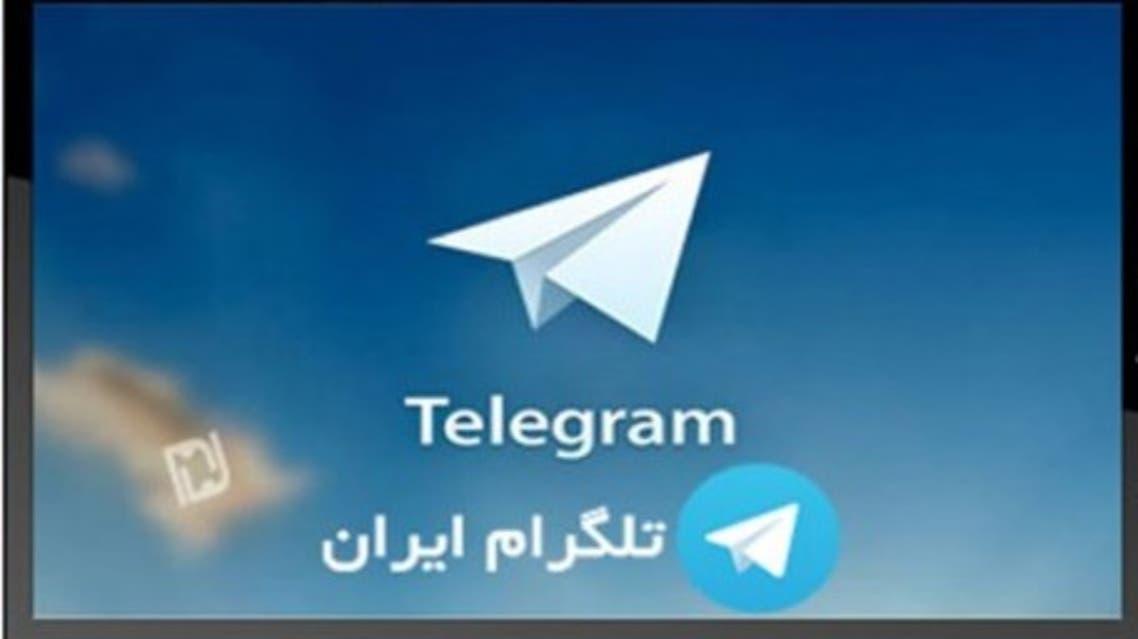 تلغرام ايران