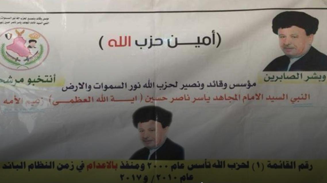 عراق انتخابات