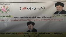 عراق میں ایک انتخابی امیدوار کا نبوت کا جھوٹا دعویٰ