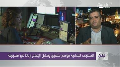 الانتخابات اللبنانية موسم الربح لوسائل الإعلام