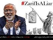 لماذا أطلق الإيرانيون هاشتاغ #ظريف_كذاب #ZarifIsALiar ؟