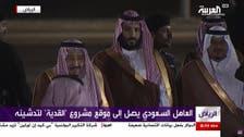سعودی شاہ سلمان بن عبدالعزیز نے القدیہ منصوبے کا افتتاح کردیا
