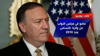 من هو وزير الخارجية الأميركي الجديد؟
