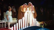 Saudi Arabia's King Salman inaugurates Qiddiya Project