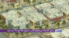"""السعودية.. تعزيز المخزون السكني بآلاف الوحدات عبر برنامج """"شراكات"""""""