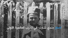 پہلی جنگِ عظیم میں شرکت کرنے والا کم عمر ترین فوجی