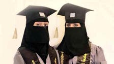 Saudi mother achieves dream, graduates from university with her daughter