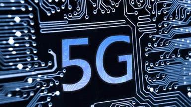 مخاوف القرصنة تدفع أميركا لمراجعة مخاطر تقنية 5G