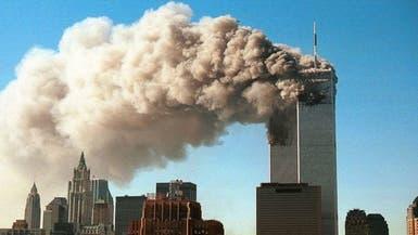 التعرف على هوية أحد ضحايا اعتداءات 11 سبتمبر بعد 17 سنة