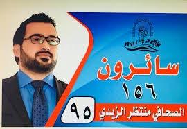 منتظر الزيدي مرشحاً على قائمة سائرون