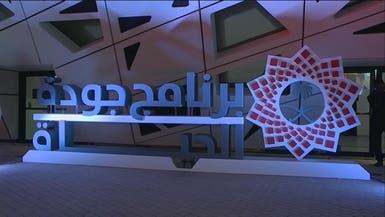 جودة الحياة 2020.. من أجل حياة سعودية أفضل