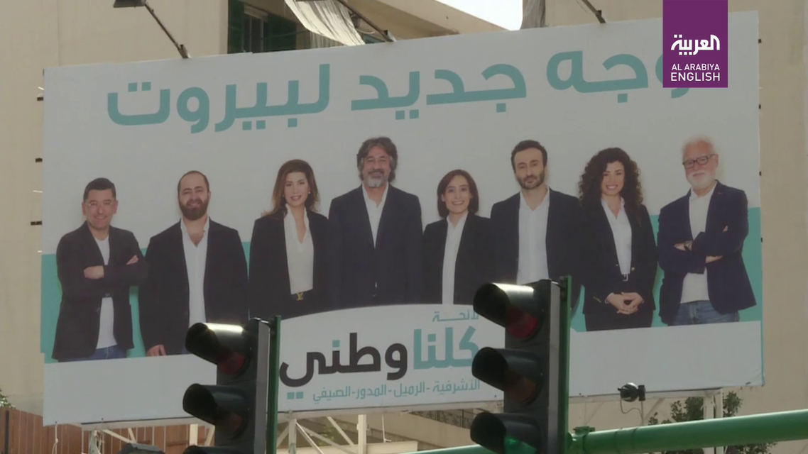 Independents court voters amid divisions as Lebanon gears up for elections Kuluna Watani