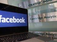 رسميًا.. كامبريدج أناليتيكا متورطة في خداع مستخدمي فيسبوك