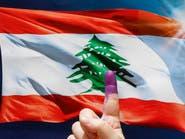 بالصور.. اللبنانيون يقترعون بعد 9 أعوام من الانقطاع