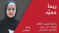 لبنان.. مرشحة تتعرض للضرب من مناصري منافسيها
