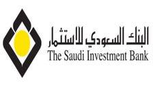361 مليون ريال أرباح السعودي للاستثمار تصعد بالسهم 1.7%