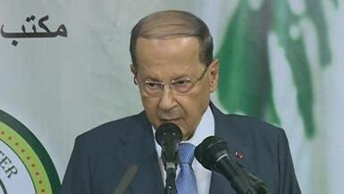 ميشال عون: لا الليرة في خطر ولا لبنان على شفير الإفلاس