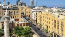 مصرف لبنان يوجه أصحاب الرساميل نحو الاستثمار بالعقارات