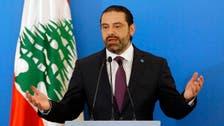 لبنانی جماعتوں نےنئے انتخابی قانون کی وجہ سے خلاف ورزیوں کا ارتکاب کیا: سعد الحریری