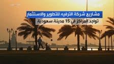السعودية تضخ 10 مليارات ريال لتأسيس 20 مركزا ترفيهيا