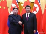 """كوريا الشمالية """"تستنجد"""" بالصين لإنهاء العقوبات"""