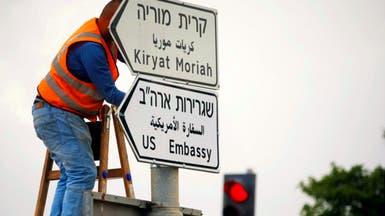 مصريون وأردنيون قاتلوا حيث السفارة الأميركية بالقدس