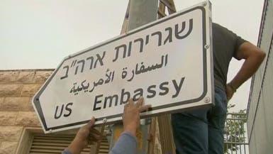 """""""العدل الدولية"""".. شكوى فلسطينية ضد أميركا بسبب السفارة"""