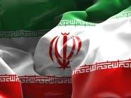 أهم 10 محطات بتاريخ العقوبات الدولية على إيران