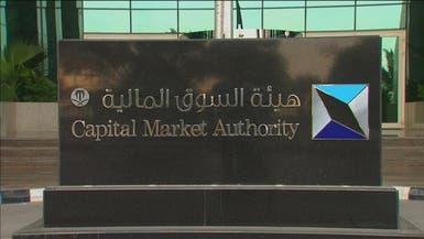 إحالة اشتباه بمخالفة مستثمرين لنظام سوق السعودية للنيابة