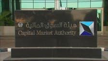 تعرف على اللجنة الاستشارية الجديدة لهيئة السوق السعودية
