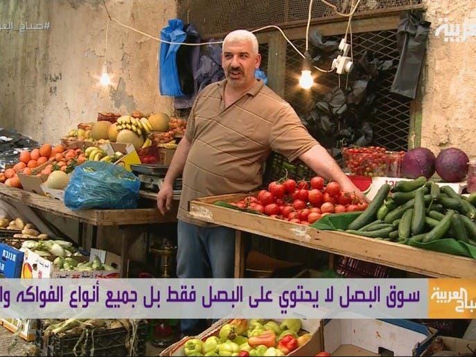 العربية تزور سوق البصل الشهير في نابلس