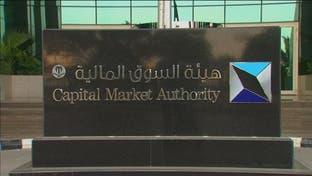 هيئة سوق السعودية تنشر مشروع تعديل تعريفات لاستطلاع مرئيات العموم